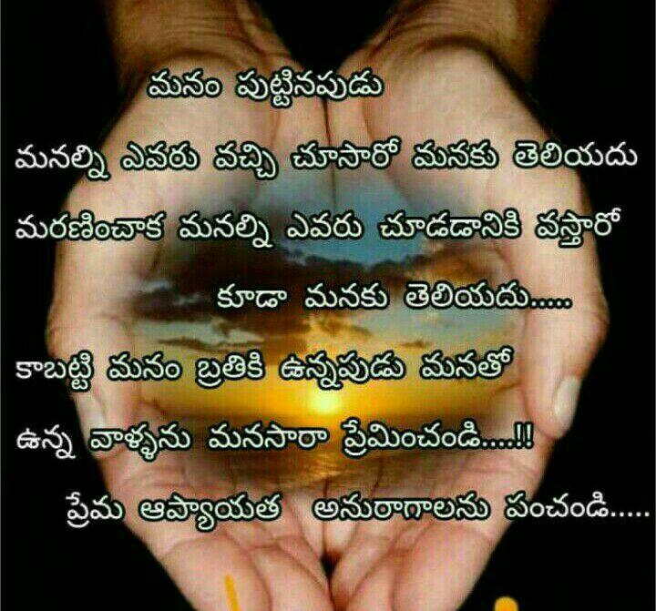 మేఘ సందేశాలు - ShareChat
