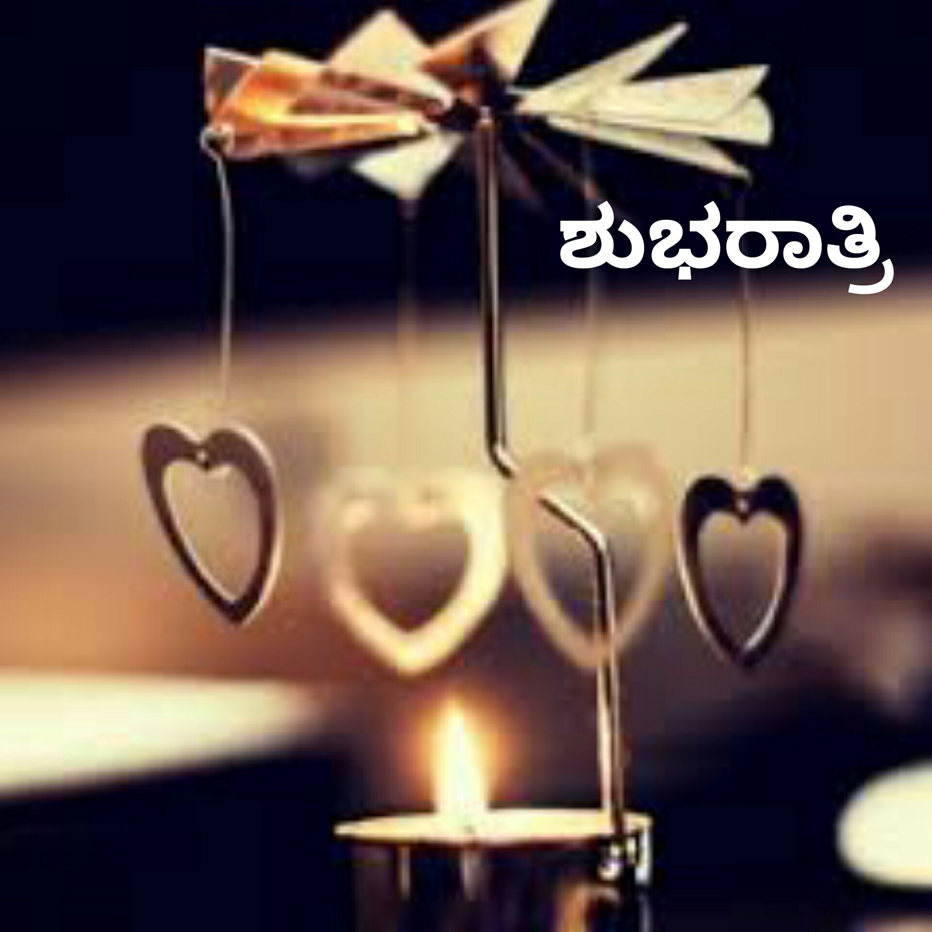 ಶುಭ ರಾತ್ರಿ - ShareChat