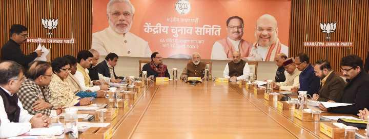 📰 16 જાન્યુઆરીનાં સમાચાર - भारतीय जनता पार्टी केंद्रीय चुनाव समिति भारतीय जा मानली - 10002 BHARATIYA JANATA PARTY - ShareChat
