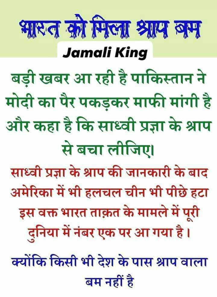 👙 18+ - आरत को मिला आप बम Jamali King | बड़ी खबर आ रही है पाकिस्तान ने मोदी का पैर पकड़कर माफी मांगी है । और कहा है कि साध्वी प्रज्ञा के श्राप से बचा लीजिए । साध्वी प्रज्ञा के श्राप की जानकारी के बाद अमेरिका में भी हलचल चीन भी पीछे हटा इस वक्त भारत ताक़त के मामले में पूरी दुनिया में नंबर एक पर आ गया है । क्योंकि किसी भी देश के पास श्राप वाला बम नहीं है । - ShareChat