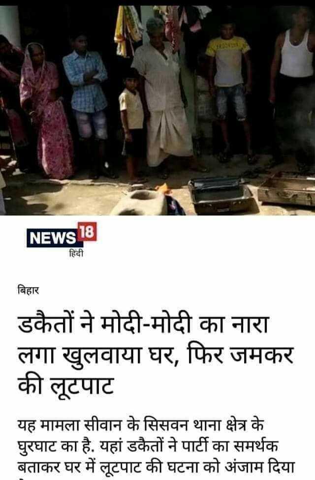 👙 18+ - NEWS 18 हिंदी बिहार डकैतों ने मोदी - मोदी का नारा लगा खुलवाया घर , फिर जमकर की लूटपाट यह मामला सीवान के सिसवन थाना क्षेत्र के घुरघाट का है . यहां डकैतों ने पार्टी का समर्थक बताकर घर में लूटपाट की घटना को अंजाम दिया - ShareChat
