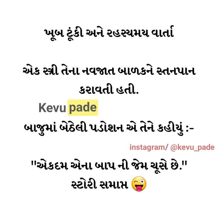 18+ adult - ખૂબ ટૂંકી અને રહસ્યમય વાર્તા એક સ્ત્રી તેના નવજાત બાળકને સ્તનપાન કરાવતી હતી . Kevu pade બાજુમાં બેઠેલી પડોશન એ તેને કહીયું : instagram / @ kevu _ pade એકદમ એના બાપ ની જેમ ચૂસે છે . સ્ટોરી સમાસ : - ShareChat