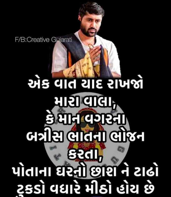 📰 19 ડિસેમ્બરનાં સમાચાર - F / B : Creative Gujarati એક વાત યાદ રાખજો મારીવાલા , પાન વગરના બત્રીસ ભાતનાલીજના જ કરતા , જ પોતાના ઘરનો છાશ ને ટાઢો ટુકડો વધારે મીઠો હોય છે - ShareChat