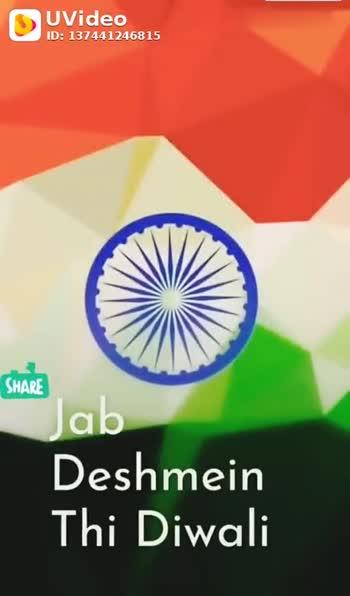 🇮🇳 देशभक्ति वीडियो गाने 📹 - ShareChat
