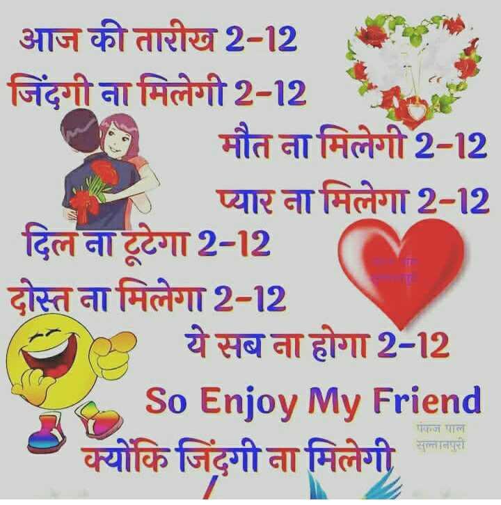 2 सितम्बर की न्यूज़ - आज की तारीख 2 - 12 जिंदगी ना मिलेगी 2 - 12 0 मौत ना मिलेगी 2 - 12 प्यार ना मिलेगा 2 - 12 दिलना टूटेगा 2 - 12 दोस्त ना मिलेगा 2 - 12 a ये सब ना होगा 2 - 12 So Enjoy My Friend क्योंकि जिंदगी ना मिलेगी पंकज पाल - ShareChat