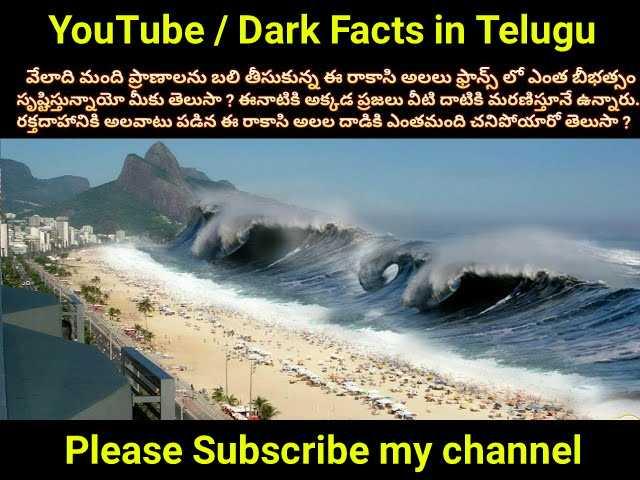 💍2010-2019లో స్టార్ల పెళ్లిళ్లు - YouTube / Dark Facts in Telugu వేలాది మంది ప్రాణాలను బలి తీసుకున్న ఈ రాకాసి అలలు ఫ్రాన్స్ లో ఎంత బీభత్సం సృష్టిస్తున్నాయో మీకు తెలుసా ? ఈనాటికి అక్కడ ప్రజలు వీటి దాటికి మరణిస్తూనే ఉన్నారు . రక్తదాహానికి అలవాటు పడిన ఈ రాకాసి అలల దాడికి ఎంతమంది చనిపోయారో తెలుసా ? | Please Subscribe my channel - ShareChat