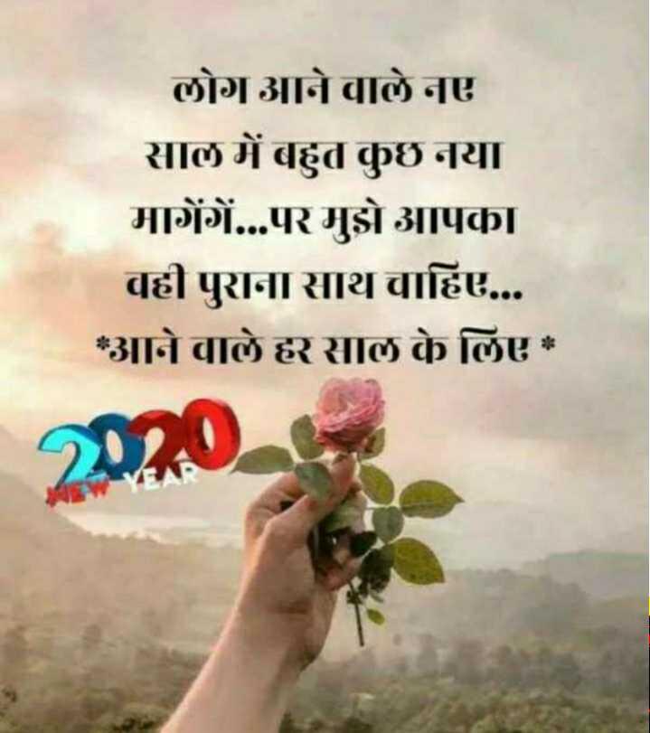 😭 2019 નો છેલ્લો દિવસ - लोग आने वाले नए साल में बहुत कुछ नया मागेंगे . . . परमुडो आपका वही पुराना साथ चाहिए . . . * आने वाले हर साल के लिए * 2m - ShareChat