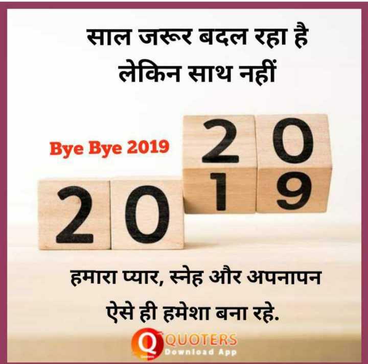 😊 2019 નો છેલ્લો મંગળવાર - साल जरूर बदल रहा है लेकिन साथ नहीं Bye Bye 2019 2 0 2019 हमारा प्यार , स्नेह और अपनापन ऐसे ही हमेशा बना रहे . O QUOTERS Download App - ShareChat