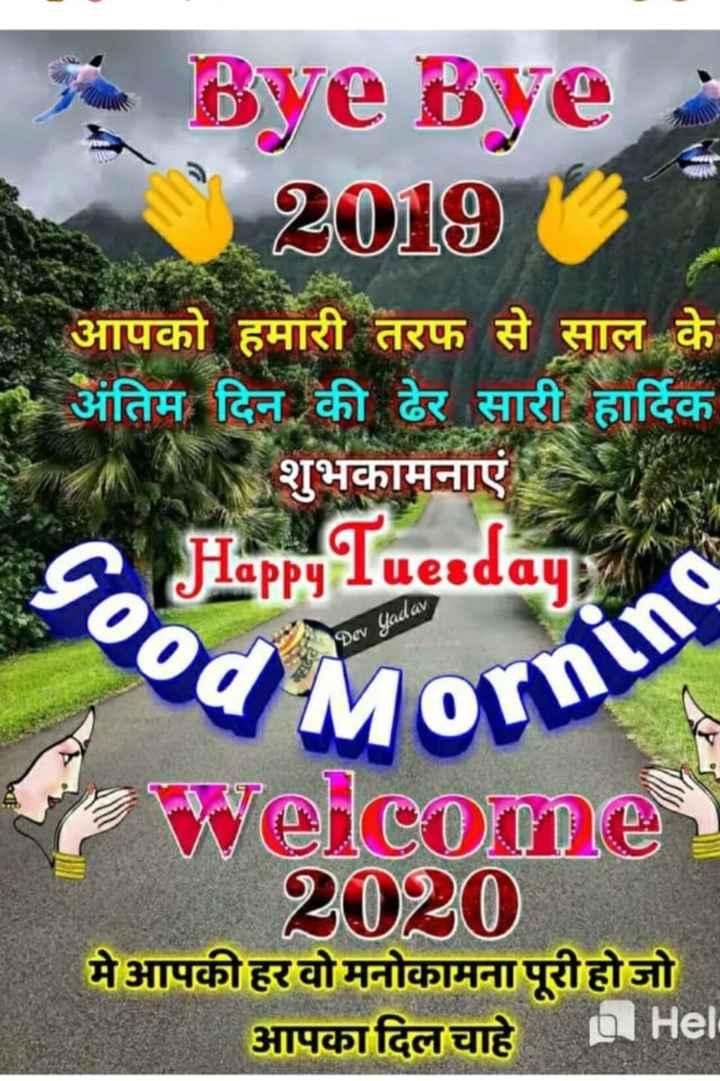 😍2020 आने वाला है - Bye Bye 2019 आपको हमारी तरफ से साल के अंतिम दिन की ढेर सारी हार्दिक शुभकामनाएं Happy Tuesday Dev yadav POD MOND Welcome 2020 मे आपकी हर वो मनोकामना पूरी होजो आपका दिल चाहे DTHel - ShareChat