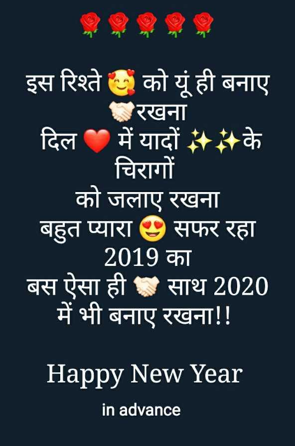 😍2020 आने वाला है - इस रिश्ते को यूं ही बनाए रखना दिल में यादों के चिरागों को जलाए रखना बहुत प्यारा 9 सफर रहा 2019 का बस ऐसा ही साथ 2020 में भी बनाए रखना ! ! Happy New Year in advance - ShareChat