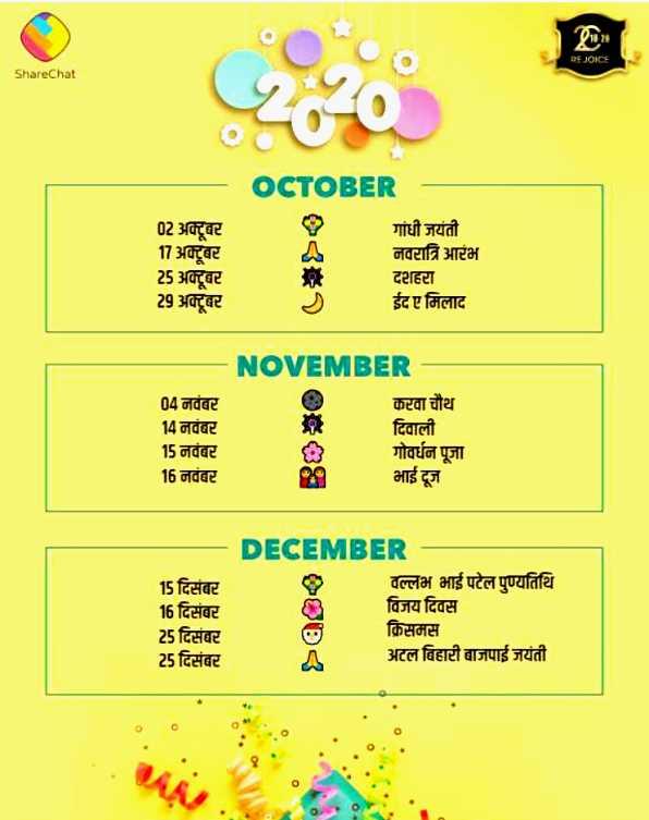 📷2020 की पहली तस्वीर😍 - on REJOICE ShareChat OCTOBER 02 अक्टूबर 17 अक्टूबर 25 अक्टूबर 29 अक्टूबर गांधी जयंती नवरात्रि आरंभ दशहरा ईद ए मिलाद X 04 नवंबर 14 नवंबर 15 नवंबर 16 नवंबर NOVEMBER करवा चौथ दिवाली गोवर्धन पूजा भाई दूज 15 दिसंबर 16 दिसंबर 25 दिसंबर 25 दिसंबर DECEMBER वल्लभ भाई पटेल पुण्यतिथि विजय दिवस क्रिसमस अटल बिहारी बाजपाई जयंती - ShareChat