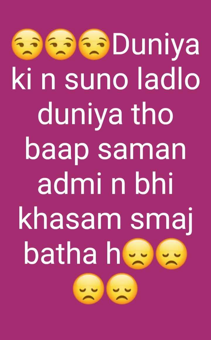 🤞2020 की प्रतिज्ञा🤞 - Duniya ki n suno ladlo duniya tho baap saman admi n bhi khasam smaj batha hay - ShareChat