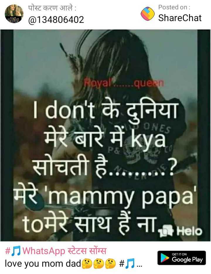 🤞2020 की प्रतिज्ञा🤞 - पोस्ट करण आले : @ 134806402 Posted on : ShareChat Royal . . . . . . . queen P I don ' t के दुनिया मेरे बारे में kya सोचती है . . . . . . . . . ? मेरे ' mammy papa ' toमेरे साथ हैं ना . मला GET IT ON # TWhatsApp स्टेटस सोंग्स love you mom dad 99 # 1 . . . Google Play - ShareChat