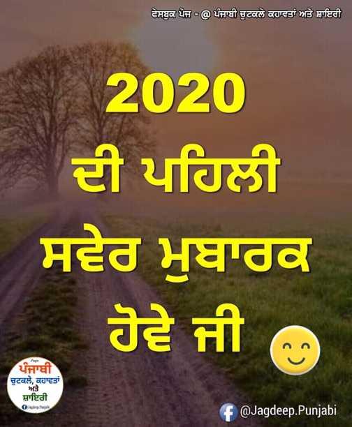 🎉 2020 ਦਾ ਪਹਿਲਾ ਦਿਨ 🎉 - ਫੇਸਬੁਕ ਪੇਜ @ ਪੰਜਾਬੀ ਚੁਟਕਲੇ ਕਹਾਵਤਾਂ ਅਤੇ ਸ਼ਾਇਰੀ 2020 ਦੀ ਪਹਿਲੀ ਸਵੇਰ ਮੁਬਾਰਕ ਹੋਵੇ ਜੀ ) ਪੰਜਾਬੀ ਚੁਟਕਲੇ , ਕਹਾਵਤਾਂ ਅਤੇ ਸ਼ਾਇਰੀ + 919 ਦੇ f @ Jagdeep . Punjabi - ShareChat