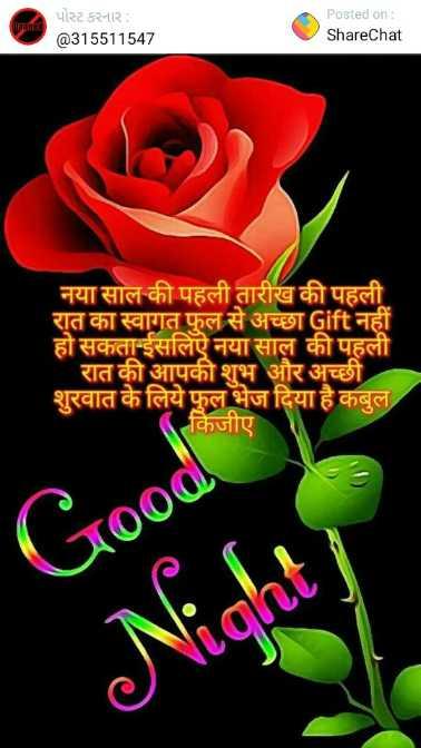 🤘 2020 નો પહેલો દિવસ - પોસ્ટ કરનાર , @ 315511547 Posted on : ShareChat नया साल की पहली तारीख की पहली रात का स्वागत फूल से अच्छा Gift नहीं हो सकताईसलिए नया साल की पहली रात की आपकी शुभ और अच्छी शुरवात के लिये फुल भेज दिया है कबुल किजीए - ShareChat