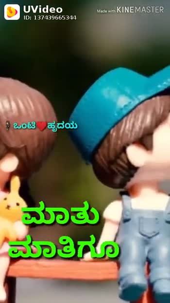 😢 Sorry ಬೇಬಿ - ShareChat