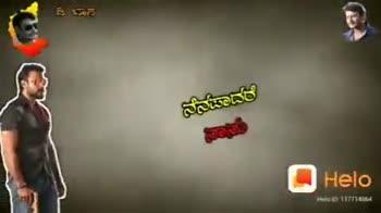😎ಡಿ ಬಾಸ್ - ShareChat