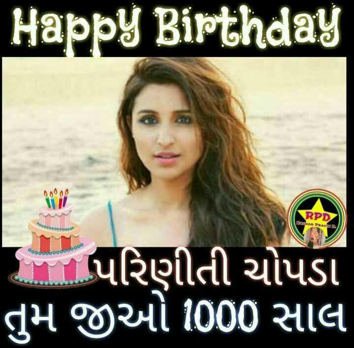 📰 22 ઓક્ટોબરનાં સમાચાર - Happy Birthday RPD OD PHAVILI છે - પરિણીતી ચોપડા તુમ જીઓ 1000 સાલ - ShareChat