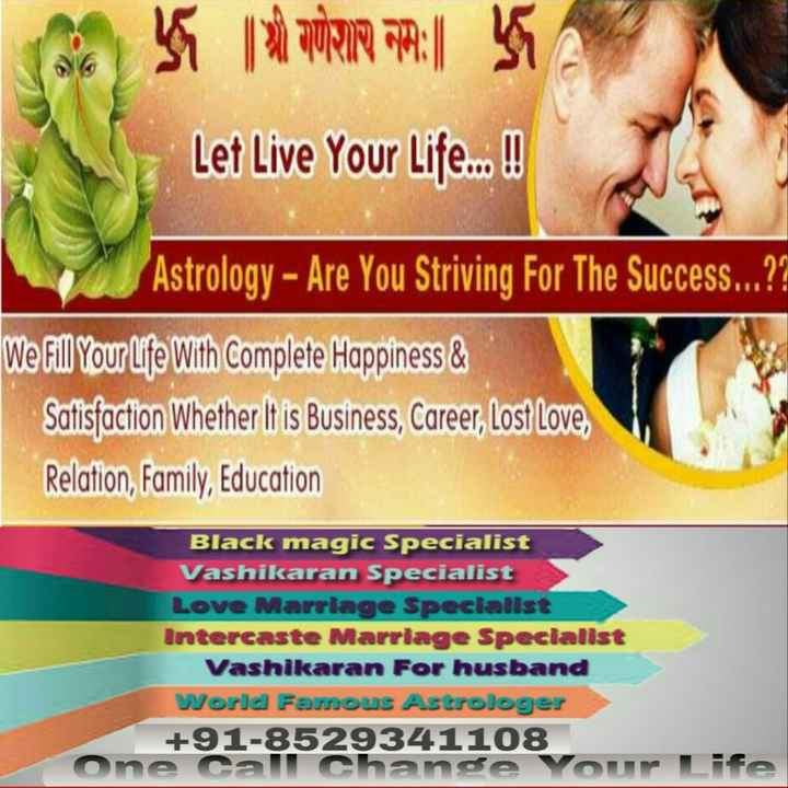 🔯23 नवंबर का राशिफल/पंचांग🌙 - 5 Tdan 72 | | 50 Let Live Your Life . . ! ! Astrology - Are You Striving For The Success . . . ? ? We Fill Your Life With Complete Happiness & Satisfaction Whether It is Business , Career , Lost Love , Relation , Family , Education Black magic Specialist Vashikaran Specialist Love Marriage Specialist Intercaste Marriage Specialist Vashikaran For husband World Famous Astrologer + 91 - 8529341108 One Call Change Your Life - ShareChat