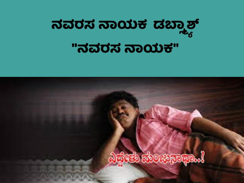 😀ನವರಸ ನಾಯಕ - ನವರಸ ನಾಯಕ ಡಬ್ಬಾಶ್ ನವರಸ ನಾಯಕ ಎದ್ದೇಳು ಮಂಜುನಾಥbo - ShareChat