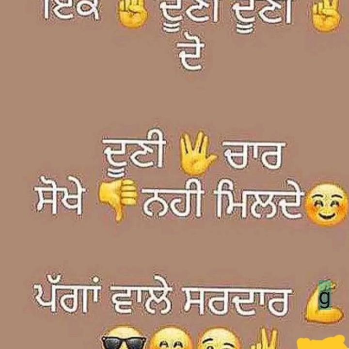 sardar sardarni✌✌ - ShareChat