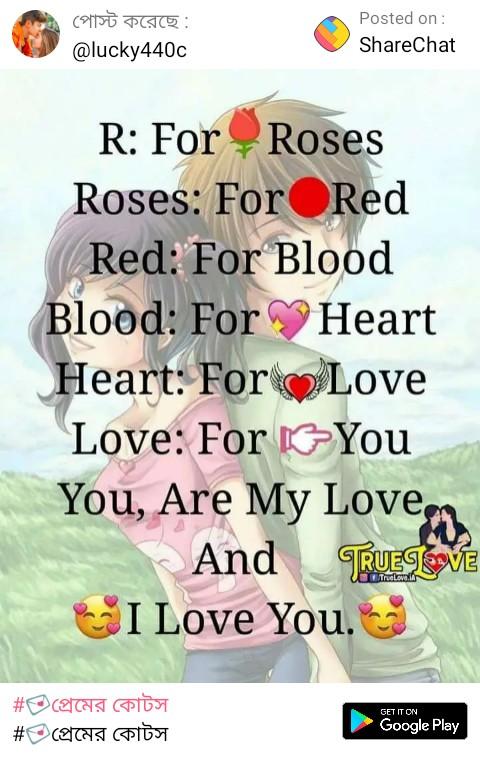 বোঝেনা সে বোঝেনা 💔 - পােস্ট করেছে : @ lucky4400 Posted on : ShareChat R : For Roses Roses : For Red Red : For Blood Blood : For Heart Heart : For Love Love : For You You , Are My Love And TRUET VE I Love You . GET IT ON # cacas PDT # cacao PDT Google Play - ShareChat