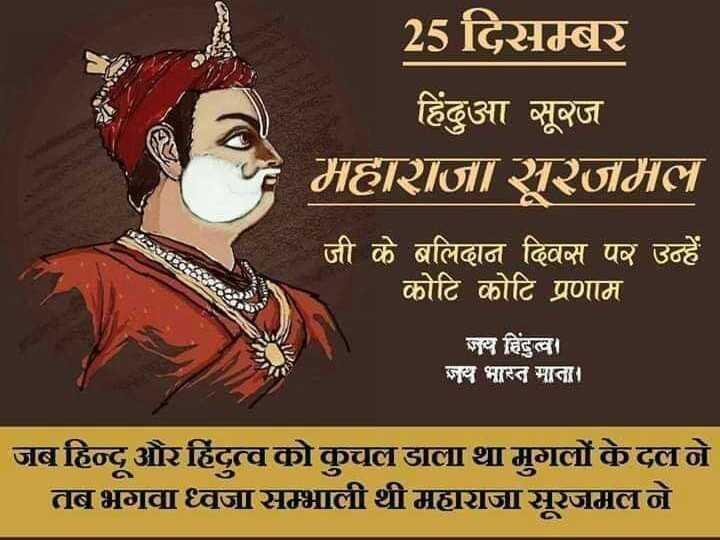 📰 25 ડિસેમ્બરનાં સમાચાર - 25 दिसम्बर हिंदुआ सूरज में महाराजा सूरजमल जी के बलिदान दिवस पर उन्हें कोटि कोटि प्रणाम जय हिंदुत्व । जय भारत माता । जब हिन्दू और हिंदुत्व को कुचल डाला था मुगलों के दल ने तब भगवा ध्वजा सम्भाली थी महाराजा सूरजमल ने - ShareChat