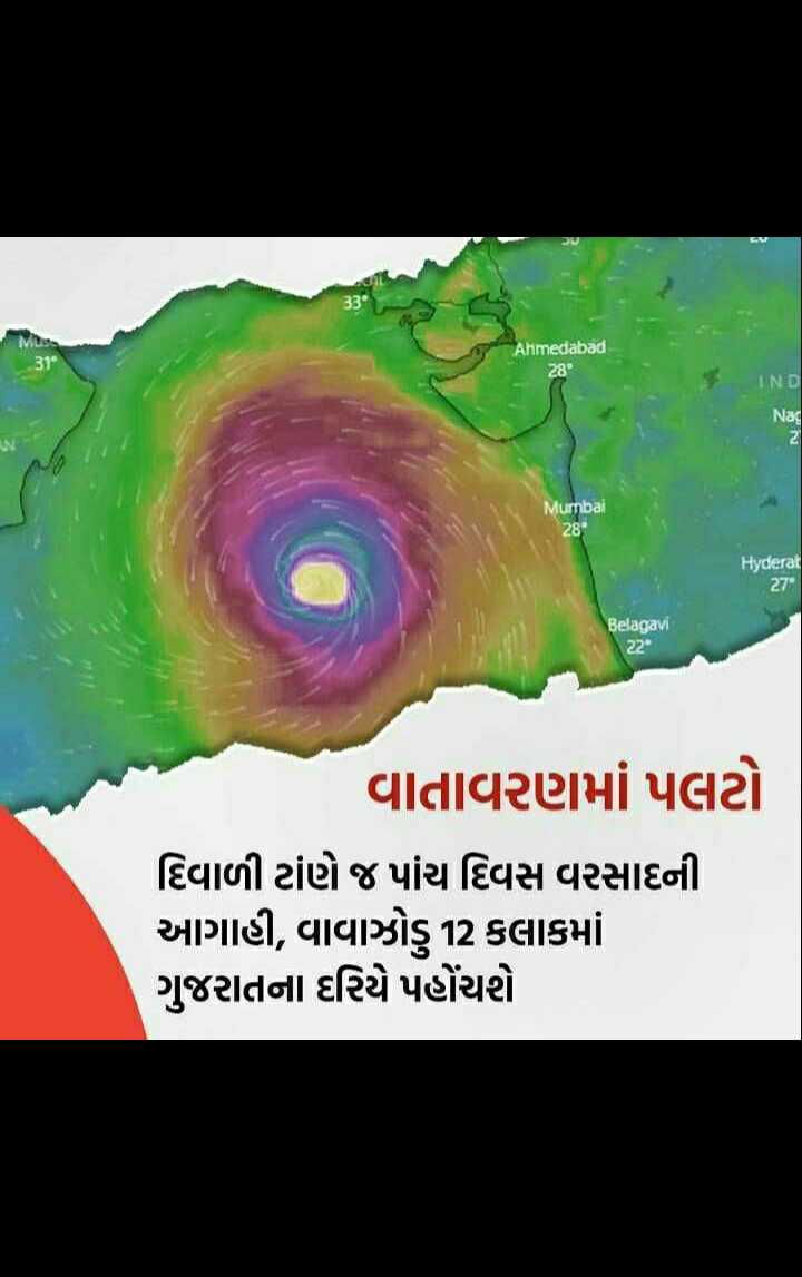 📰 26 ઓક્ટોબરનાં સમાચાર - Ahmedabad * IND Nag Mumbai Hyderad 27 | Belagavi વાતાવરણમાં પલટો દિવાળી ટાંણે જ પાંચ દિવસ વરસાદની આગાહી , વાવાઝોડુ 12 કલાકમાં ગુજરાતના દરિયે પહોંચશે - ShareChat