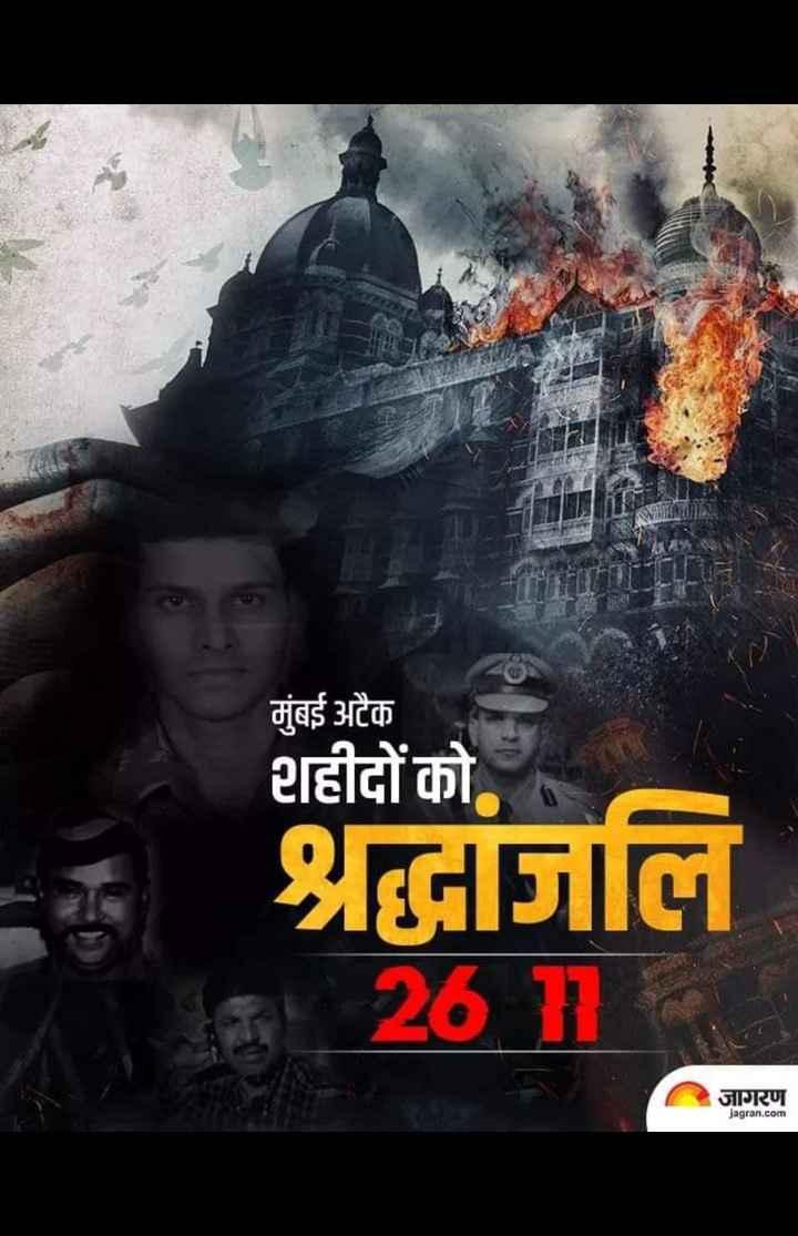 📰 26 નવેમ્બરનાં સમાચાર - POSXI मुंबई अटैक शहीदों को श्रद्धांजलि 2611 जागरण jagran . com - ShareChat