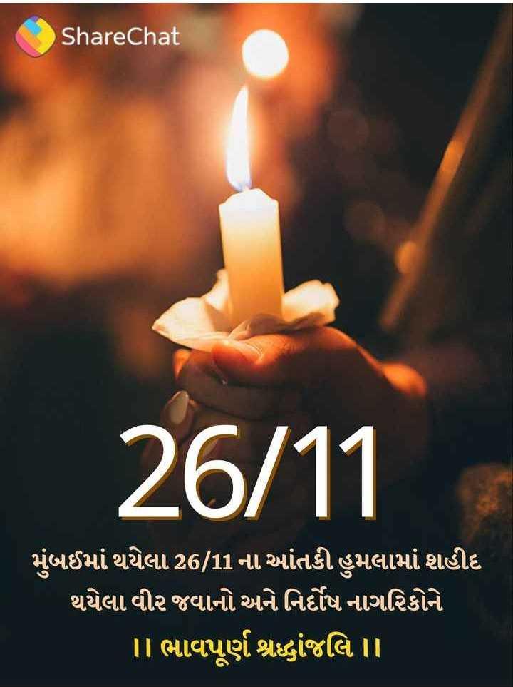 🙏 26/11 મુંબઈ હુમલો - ShareChat 26 / 11 ' મુંબઈમાં થયેલા 26 / 11ના આંતકી હુમલામાં શહીદ થયેલા વીર જવાનો અને નિર્દોષ નાગરિકોને ' ll ભાવપૂર્ણ શ્રદ્ધાંજલિ | | - ShareChat