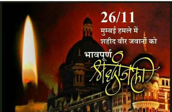 🙏26/11 - 26 / 11 मुम्बई हमले में शहीद वीर जवानों को भावपूर्ण RAKAR OTO - ShareChat