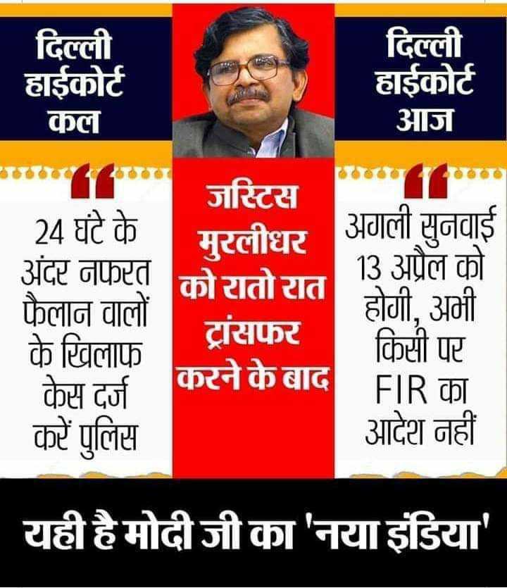 📅 27 ਫਰਵਰੀ ਦੀਆਂ ਖਬਰਾਂ 🗞️ - दिल्ली हाईकोर्ट কল दिल्ली हाईकोर्ट आज जस्टिस 24 घंटे के मुरलीधर अगली सुनवाई | 13 अप्रैल को फैलान वालों के खिलाफ केस दर्ज करें पुलिस अंदर नफरत को रातोरात होगी . अभी ट्रांसफर किसी पर करने के बाद FIR का आदेश नहीं यही है मोदी जी का ' नया इंडिया ' - ShareChat