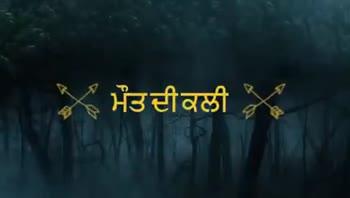 harbhajan maan new song mout di kali - ShareChat