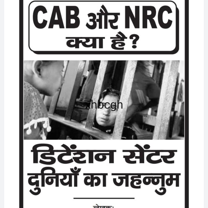 🚫नागरिकता कानून का विरोध जारी - CAB 3ite NRC क्या है ? thbcgh डिटेंशन सेंटर दुनियाँ का जहन्नुम लेतात . - ShareChat