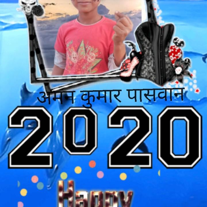 😡भारतीय सेना का करारा जवाब - अमन कुमार पासवान । 2020 - ShareChat