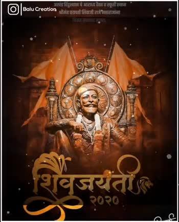 🙏ಛತ್ರಪತಿ ಶಿವಾಜಿ ಜಯಂತಿ - ShareChat