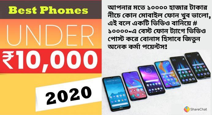 📱১০০০০-এ বেস্ট ফোন📱 - Best Phones UNDER ২0 , 000 আপনার মতে ১০০০০ হাজার টাকার নীচে কোন মােবাইল ফোন খুব ভালাে , এই বলে একটি ভিডিও বানিয়ে # ১০০০০ - এ বেস্ট ফোন ট্যাগে ভিডিও পােস্ট করে বােনাস হিসাবে জিতুন । অনেক কর্মা পয়েন্টস ! 2020 ShareChat - ShareChat