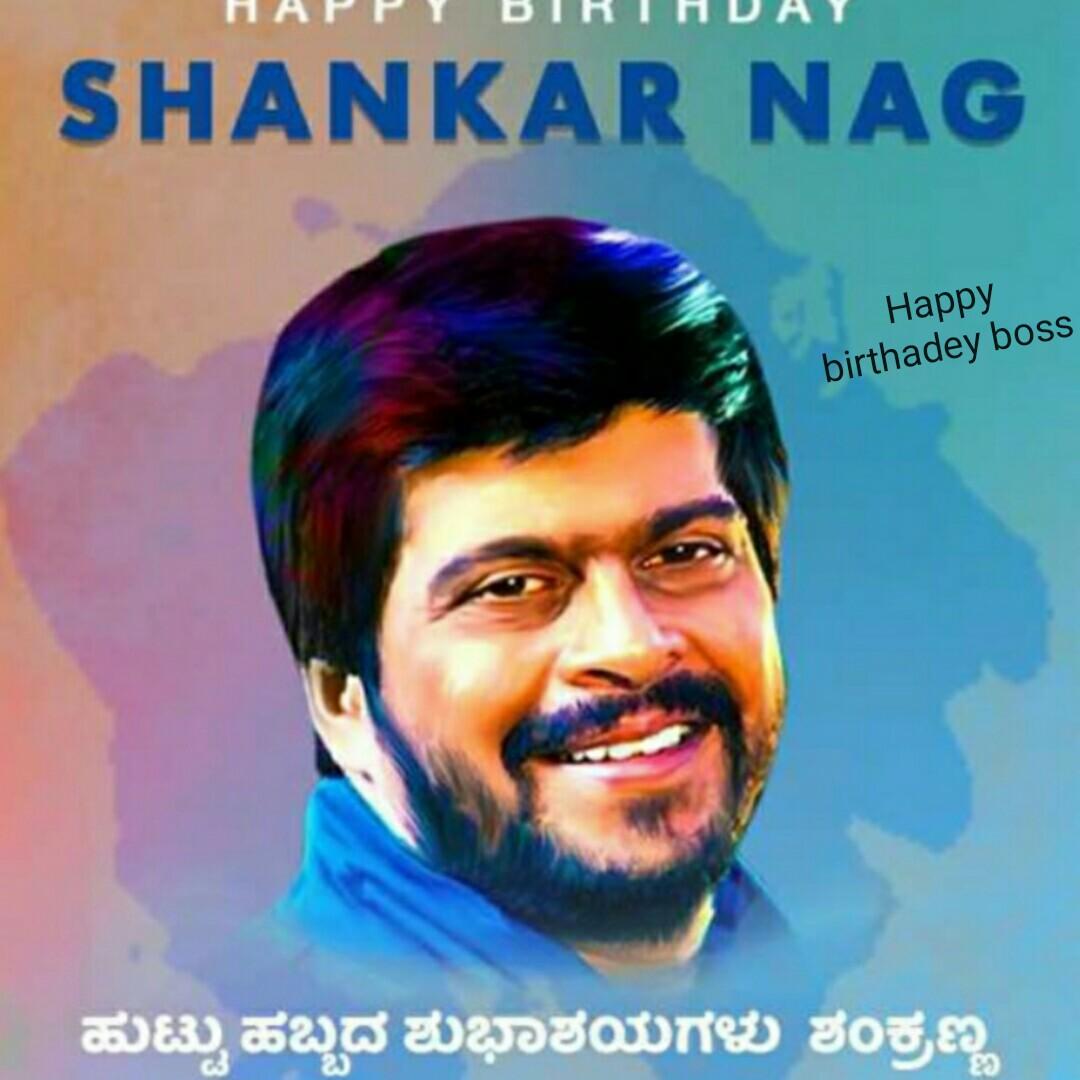 🍿 ಫಿಲ್ಮಿ ಫಂಡಾ - HAPPY BIRTHDAY SHANKAR NAG Happy birthadey boss ಹುಟ್ಟು ಹಬ್ಬದ ಶುಭಾಶಯಗಳು ಶಂಕ್ರಣ್ಣ - ShareChat