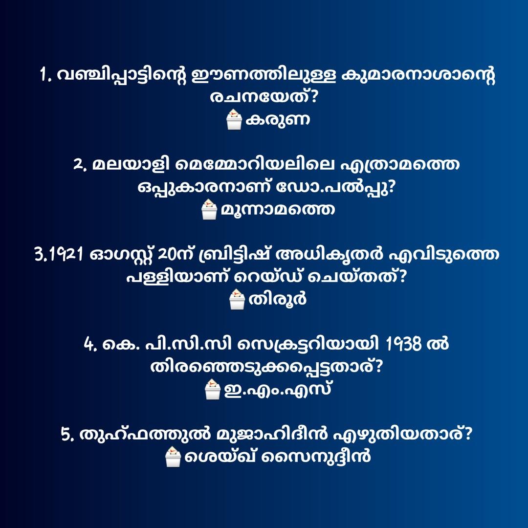 SSC Exams - 1 , വഞ്ചിപ്പാട്ടിന്റെ ഈണത്തിലുള്ള കുമാരനാശാന്റെ രചനയേത് ? ഷകരുണ് 2 , മലയാളി മെമ്മോറിയലിലെ എത്രാമത്ത ' ഒപ്പുകാരനാണ് ഡോ . പൽപ്പു ? ല മൂന്നാമത്ത 3 . 1921 ഓഗസ്റ്റ് 20ന് ബ്രിട്ടിഷ് അധികൃതർ എവിടുത്ത പള്ളിയാണ് റെയ്ഡ് ചെയ്തത് ? കതിരൂർ ' 4 , കെ . പി . സി . സി സെക്രട്ടറിയായി 1938 ൽ ' തിരഞ്ഞെടുക്കപ്പെട്ടതാര് ? ഇ . എം . എസ് 5 , തുഹ്ഫത്തുൽ മുജാഹിദീൻ എഴുതിയതാര് ? ല ശെയ്ഖ് സൈനുദ്ദീൻ - ShareChat