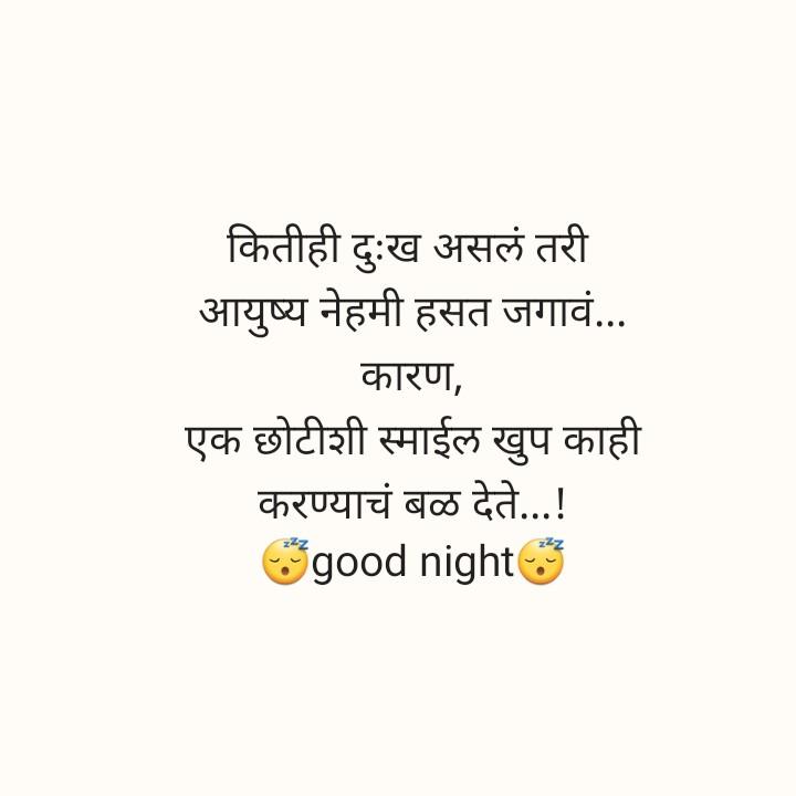 😴शुभ रात्री - कितीही दुःख असलं तरी आयुष्य नेहमी हसत जगावं . . कारण , एक छोटीशी स्माईल खुप काही करण्याचं बळ देते . . . ! good night 3 - ShareChat