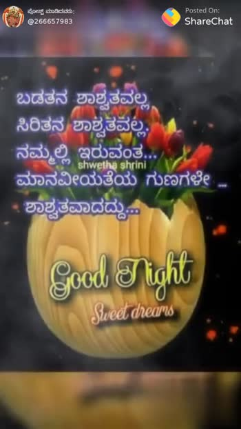 good night.. - ShareChat