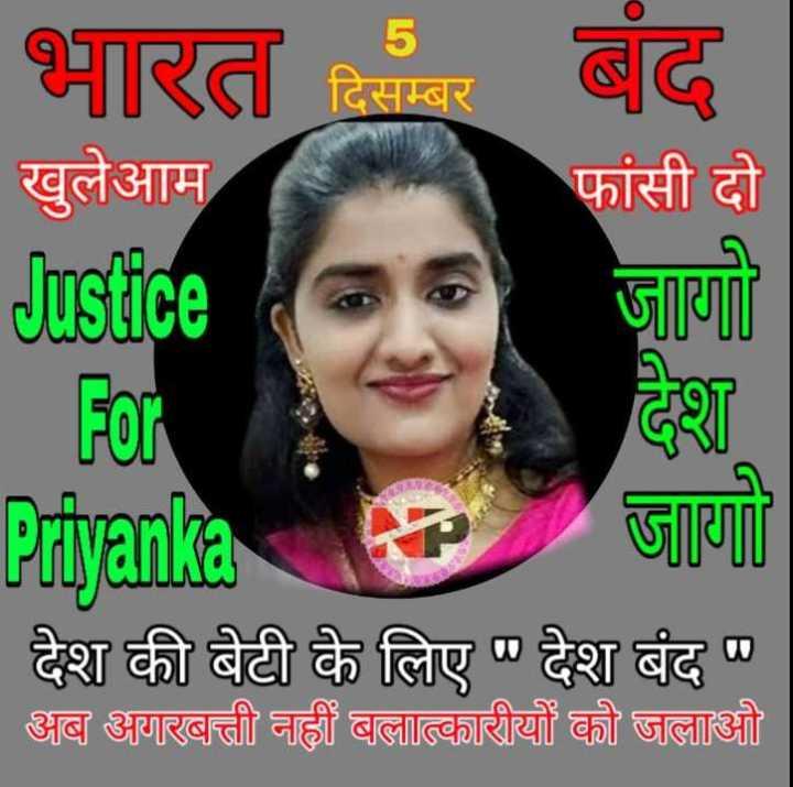 📰 3 ડિસેમ્બરનાં સમાચાર - दिसम्बर भारत दसम्बर बंद खुलेआम फांसी दो Justicedao जागो FORE देश Priyanka - जागो देश की बेटी के लिए देश बंद अब अगरबत्ती नहीं बलात्कारीयों को जलाओ - ShareChat