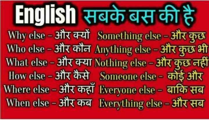 🇮🇳 3-0 से भारत की जीत 🏆 - English सबके बस की है Why else - और क्यों Something else - और कुछ Who else - और कौन Anything else - और कुछ भी   What else - और क्या Nothing else - और कुछ नहीं llow else - और कैसे Someone else - कोई और Where else - 31 CHET Everyone else - auch Hal When else - और कब Everything else - और सब - ShareChat