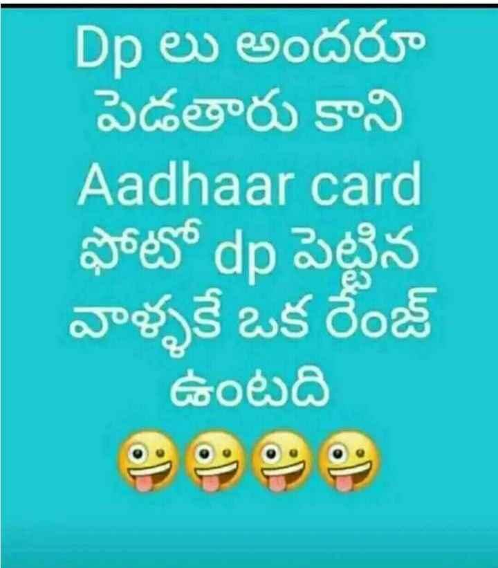 😂30సెకన్లు ఆపకుండా నవ్వు - Dp లు అందరూ పెడతారు కాని Aadhaar card ఫోటో dp పెట్టిన వాళ్ళకే ఒక రేంజ్ ఉంటది - ShareChat