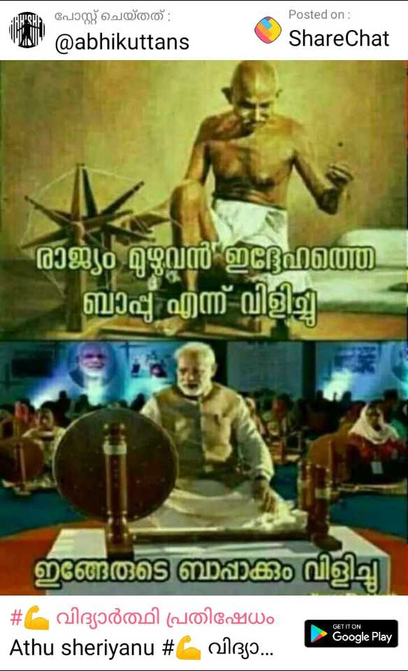 🐅 30 years of മൃഗയ - Posted on : 1 : 1 , പോസ്റ്റ് ചെയ്തത് : @ abhikuttans O ShareChat രാജ്യം മുഴുവൻ ഇദ്ദേഹത്തെ ബാപ്പ് എന്ന് വിളിച്ചി ഇങ്ങേരുടെ ബാരാക്കു - # വിദ്യാർത്ഥി പ്രതിഷേധം   Athu sheriyanu # 2 വിദ്യാ . . . GET IT ON Google Play - ShareChat