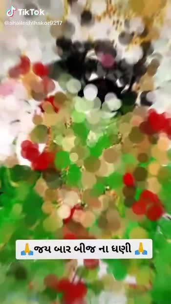 🎬ભક્તિ વિડિઓ - ShareChat