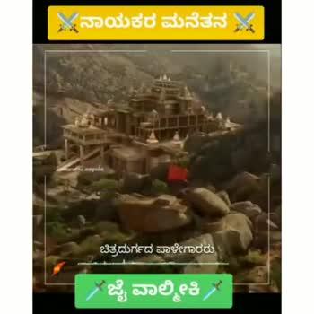 ವಾಲ್ಮೀಕಿ - ShareChat