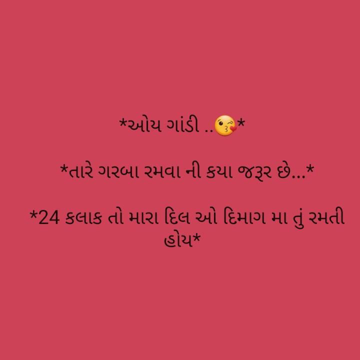 gujarati - ShareChat