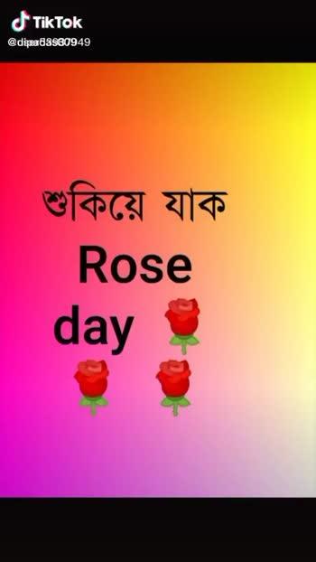 Rose ডে 🌹 - ShareChat