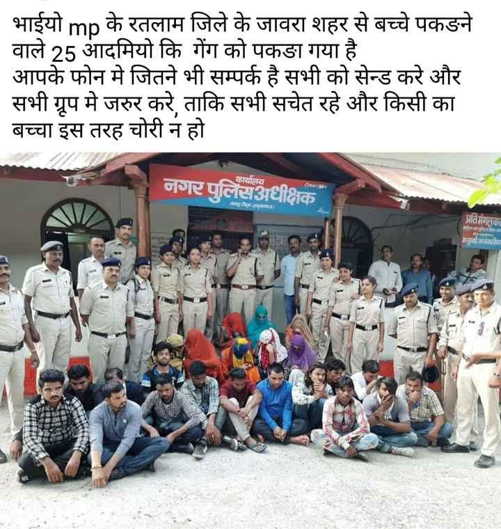 📰 4 अगस्त की न्यूज़ - | भाईयो mp के रतलाम जिले के जावरा शहर से बच्चे पकने | वाले 25 आदमियो कि गेंग को पकड़ा गया है । आपके फोन में जितने भी सम्पर्क है सभी को सेन्ड करे और | सभी ग्रूप मे जरुर करे ताकि सभी सचेत रहे और किसी का बच्चा इस तरह चोरी न हो । नगर पुलिस अधीक्षक कार्यालय प्रतिमंगलवा - ShareChat
